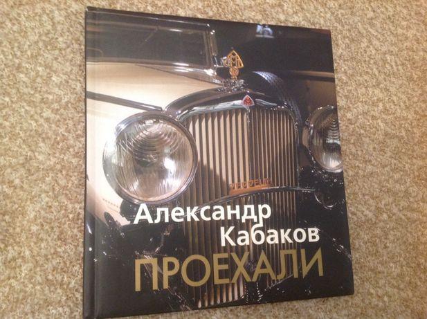 Автокнига Проехали А. Кабакова, изд. Астрель 2012 год., 152 стр.