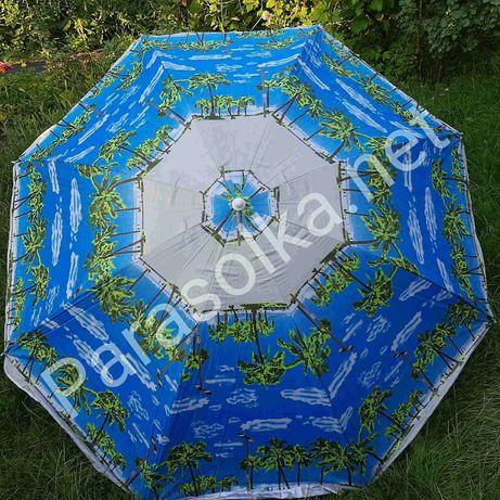 Зонт 2,2 метра усиленный пляжный. Парасолька пляжна
