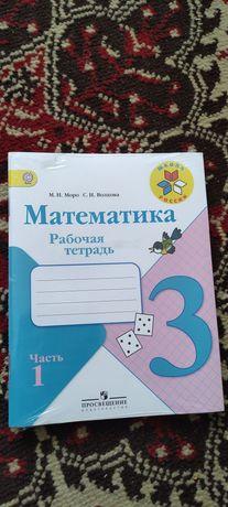 Рабочая тетрадь математика 3 класс