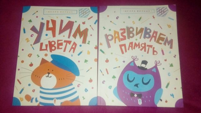 Книги Учим цвета и развиваем память