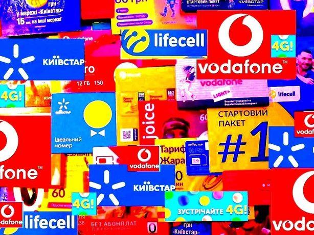 Золотой красивый номер мобильного оператора Украины
