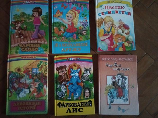 Книги для дітей.