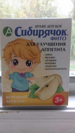 Витамины Сибирячок