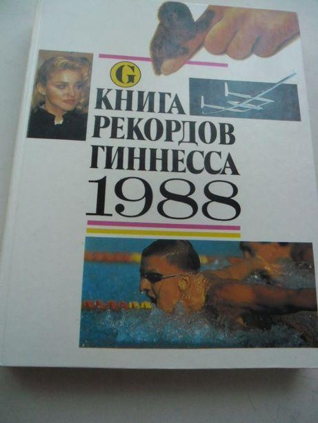 Продам книгу рекордов Гиннесса 1988