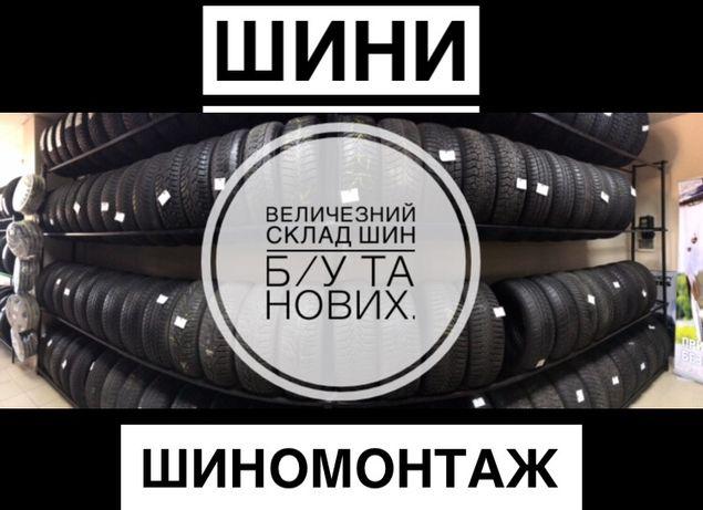 ЗИМА ШИНИ Б/у R14 r15 195/65 16 17 шини Дрогобич Всесезон Резина