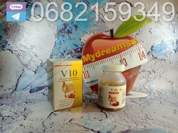 V10 в банке для похудения с фруктовыми экстрактами бедра живот 30 капс