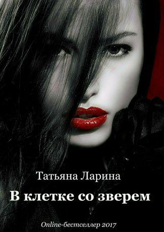 В клетке со зверем Татьяна Ларина