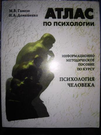 Гамезо Атлас по психологии: 3-е изд., доп. и испр. 2001 года