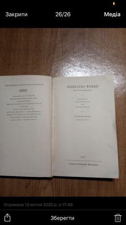 Книги Шіллера