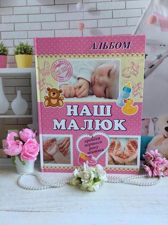 Детский альбом анкета для новорожденного ребёнка