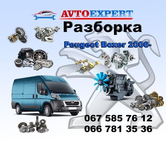 Разборка розбірка Запчасти Peugeot Boxer 2006 - Пежо Боксер розборка