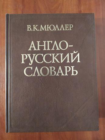 Англо-русский словарь, В. Мюллер, 145000 слов