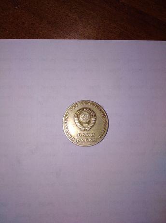 """Монета СССР """"п'ятдесят років вітчизняної війни"""""""
