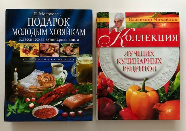 Кулинарные книги (2 шт.)