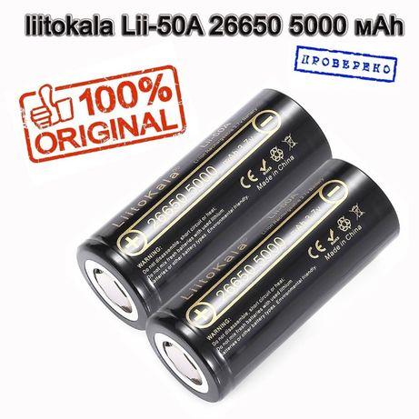 26650 Li-ion аккумулятор LiitoKala Lii-50А высокотоковый 5000 mAh мАч