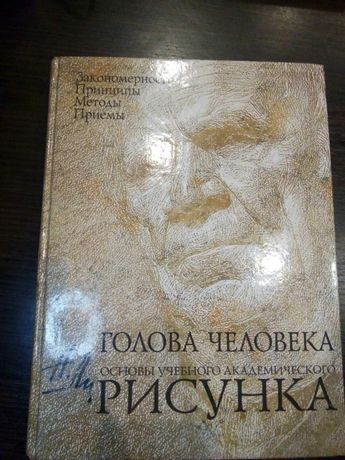 «Голова человека: Основы учебного академического рисунка», Николай Ли