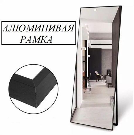 Зеркало напольное в алюминиевой рамке. Зеркало на стену.