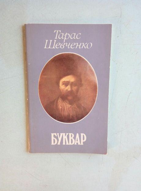 Т .Шевченко Буквар 1861