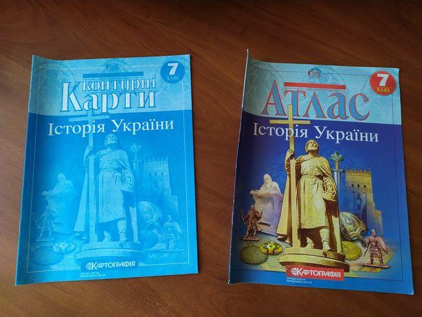 История Украины Контурная карта, атлас и рабочая тетрадь.