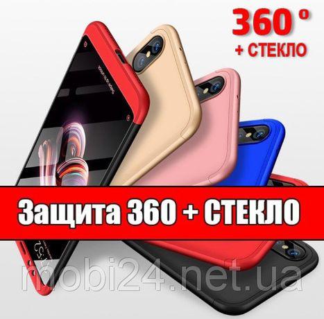 Чехол защита 360 на для Xiaomi Redmi Note 5 / Mi A2 Lite / 6 Pro сяоми