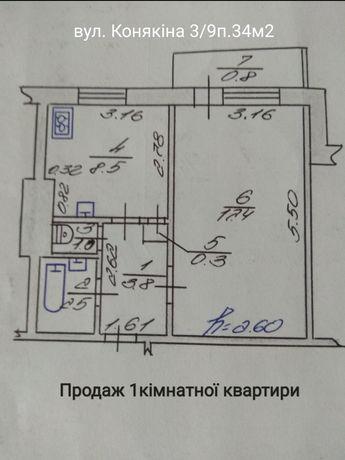 Продаж 1-ної квартири по вул.Конякіна район 25 школи. Терміново!!!