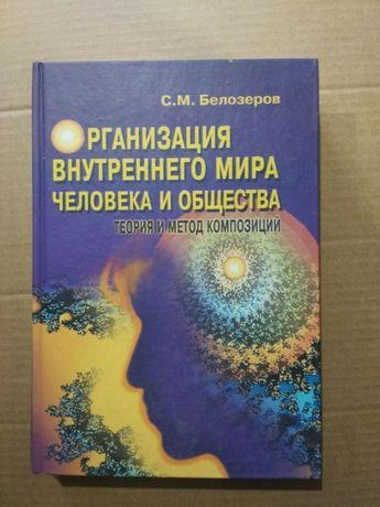 Белозеров С.М. Организация внутреннего мира человека и общества