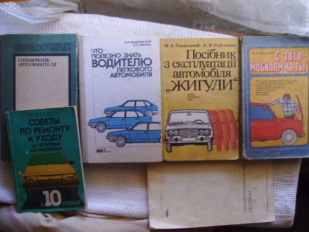 Сборник книг для Автомобилиста