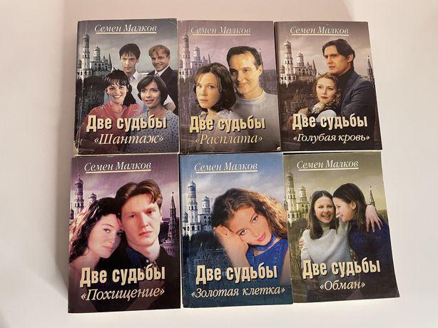 Книги «Две судьбы» (комплект из 6 книг)