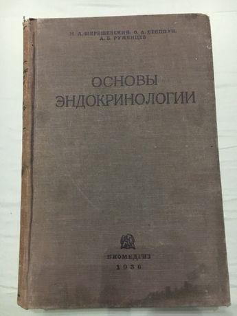 Книга основы эндокринологии 1936 год