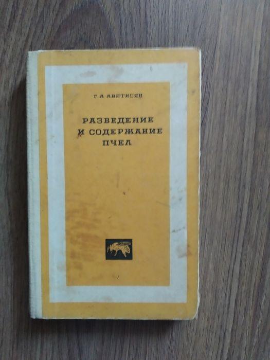 Книга по пчеловодству Кременчуг - изображение 1