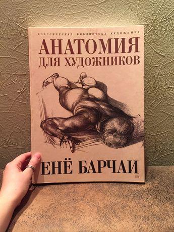 Анатомия для художников, книга Енё Барчаи