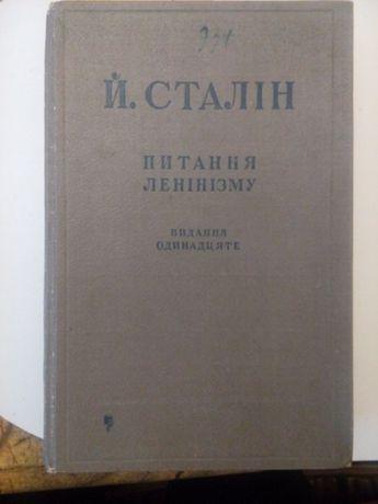 Й.Сталін Питання ленінізму , 1947р