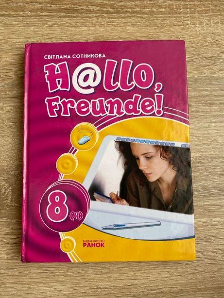 Hallo, Freunde! Учебник по немецкому языку. 8 (4) класс