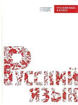 Учебник русского языка 8 класс