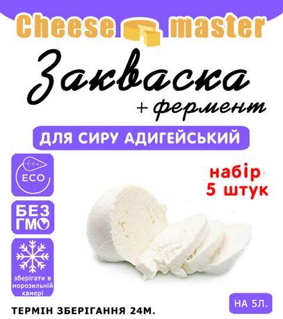 Набор 5 штук закваска для сыра Адыгейский на 5л молока