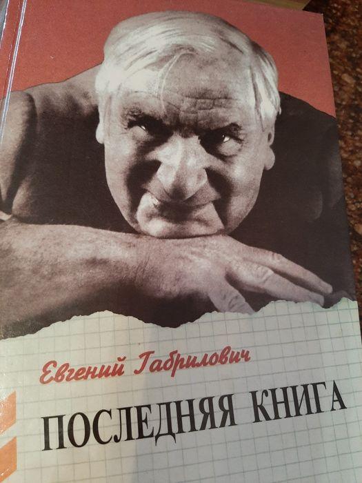Евгений Габрилович Львов - изображение 1