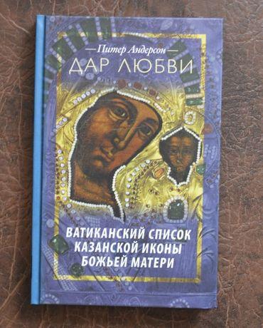 Дар любви. Ватиканский список Казанской иконы Божьей Матери.