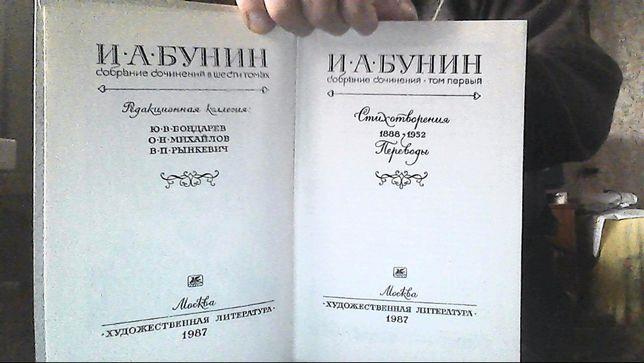 И. А. Бунин. в 6 - ти томах.