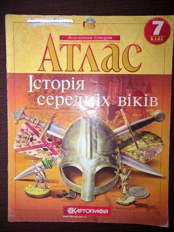 Атлас з Всесвітньої історії за 7 клас
