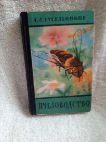 poradnik dla pszczelarzy po rosyjsku. пчеловодство