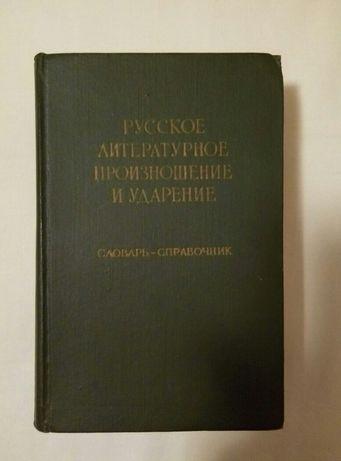 Русское литературное произношение и ударение (словарь-справочник)