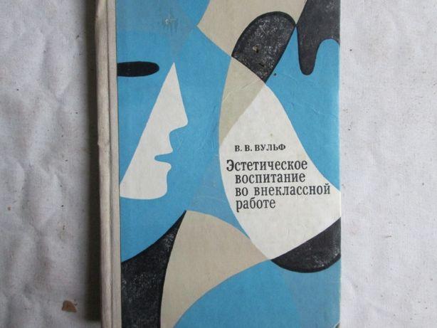 В. В. Вульф 1971 Эстетическое воспитание во внекласной работе