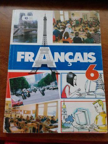 книги французский язык 6 класс гандзяк
