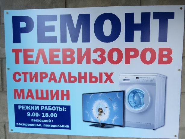 Ремонт телевизоров, стиральных машин, пылесосов, микроволновок, монит