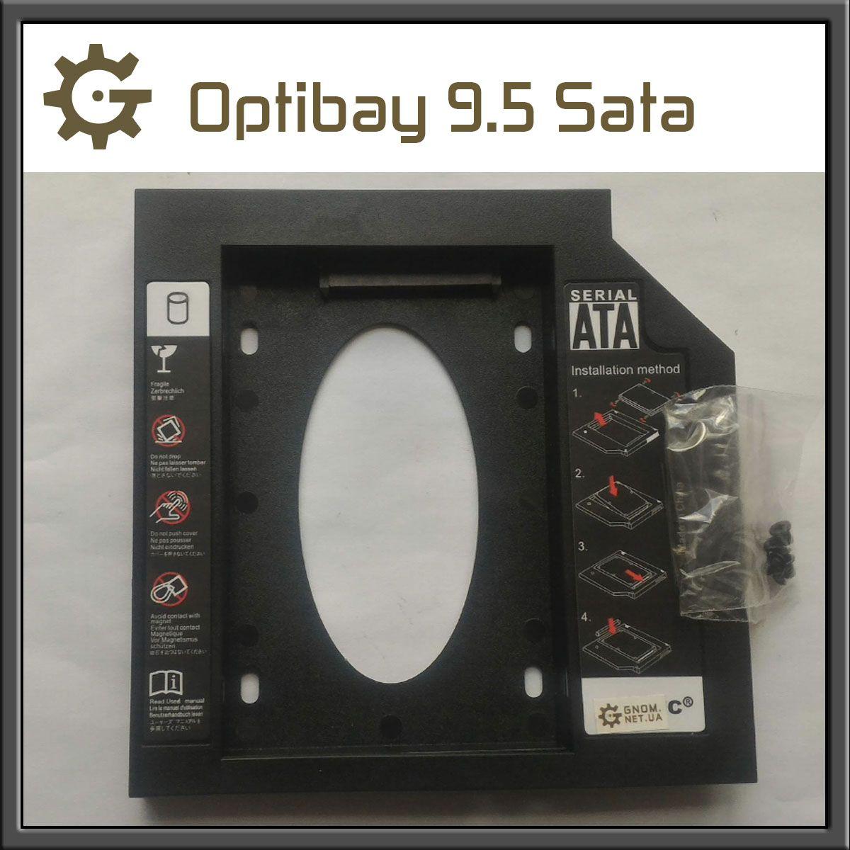 Карман переходник Optibay 9,5 Кадди Оптибей Sata HDD и SSD вместо DVD