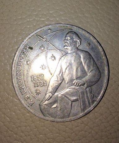1 рубль СССР 1987г. К.Э. Циолковский