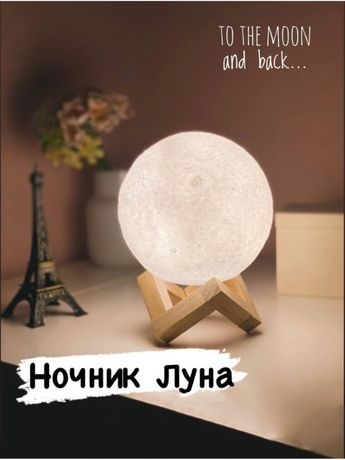 Настольный детский 3D светильник-ночник Луна/Новинка