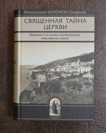 Священная тайна Церкви. Православие. История. Христианство. Богословие