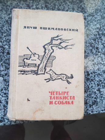 Януш Пшимановсий - Четыре танкиста и собака - том 1