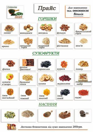 Горішки,сухофрукти,насіння по закупочній ціні
